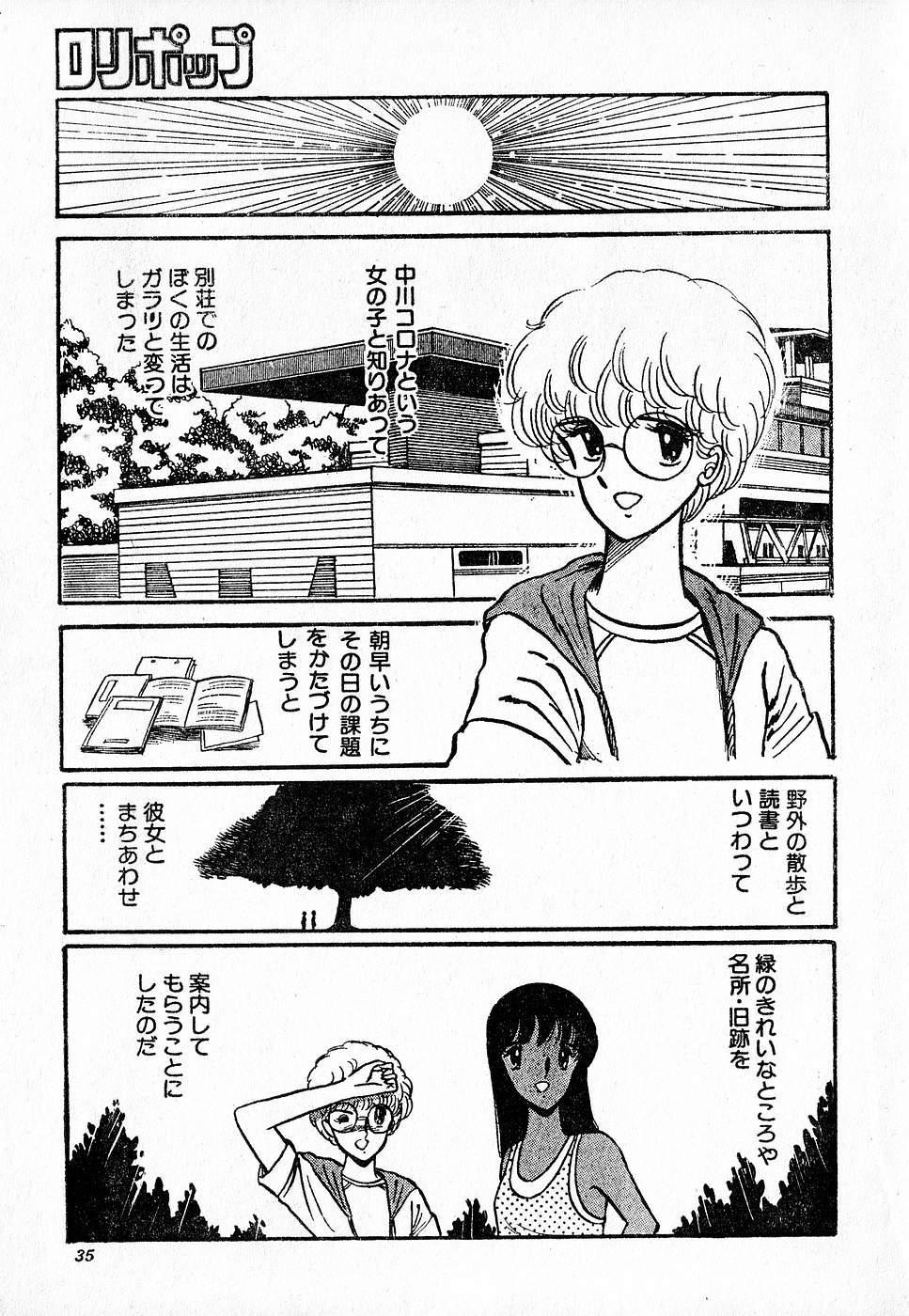 COMIC Lolipop 1985-10 Soukanjunbigou Aki 34