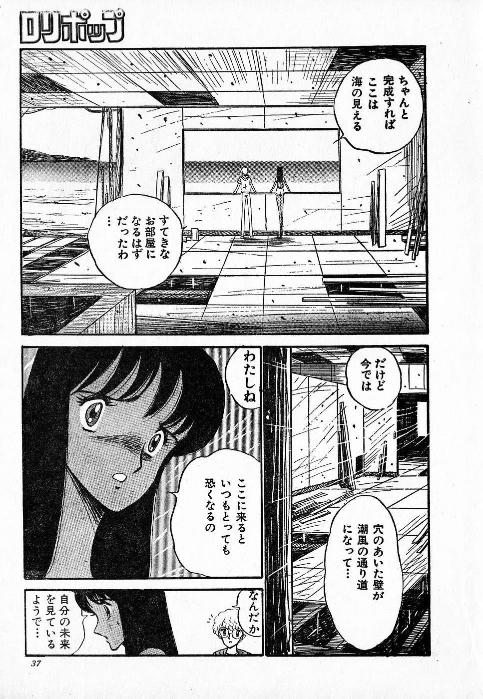 COMIC Lolipop 1985-10 Soukanjunbigou Aki 36