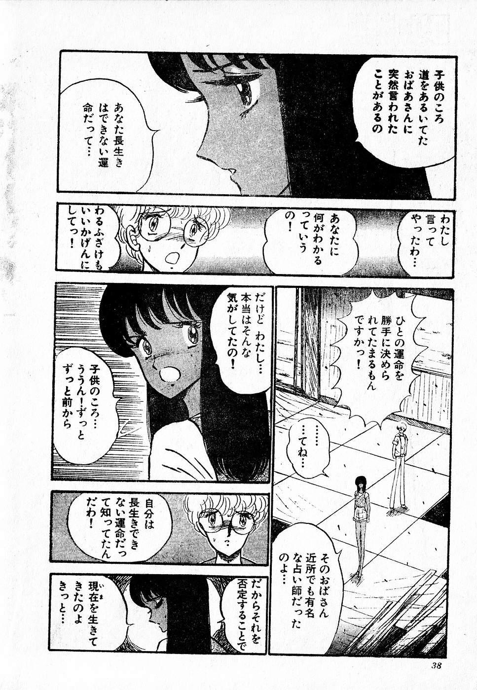 COMIC Lolipop 1985-10 Soukanjunbigou Aki 37