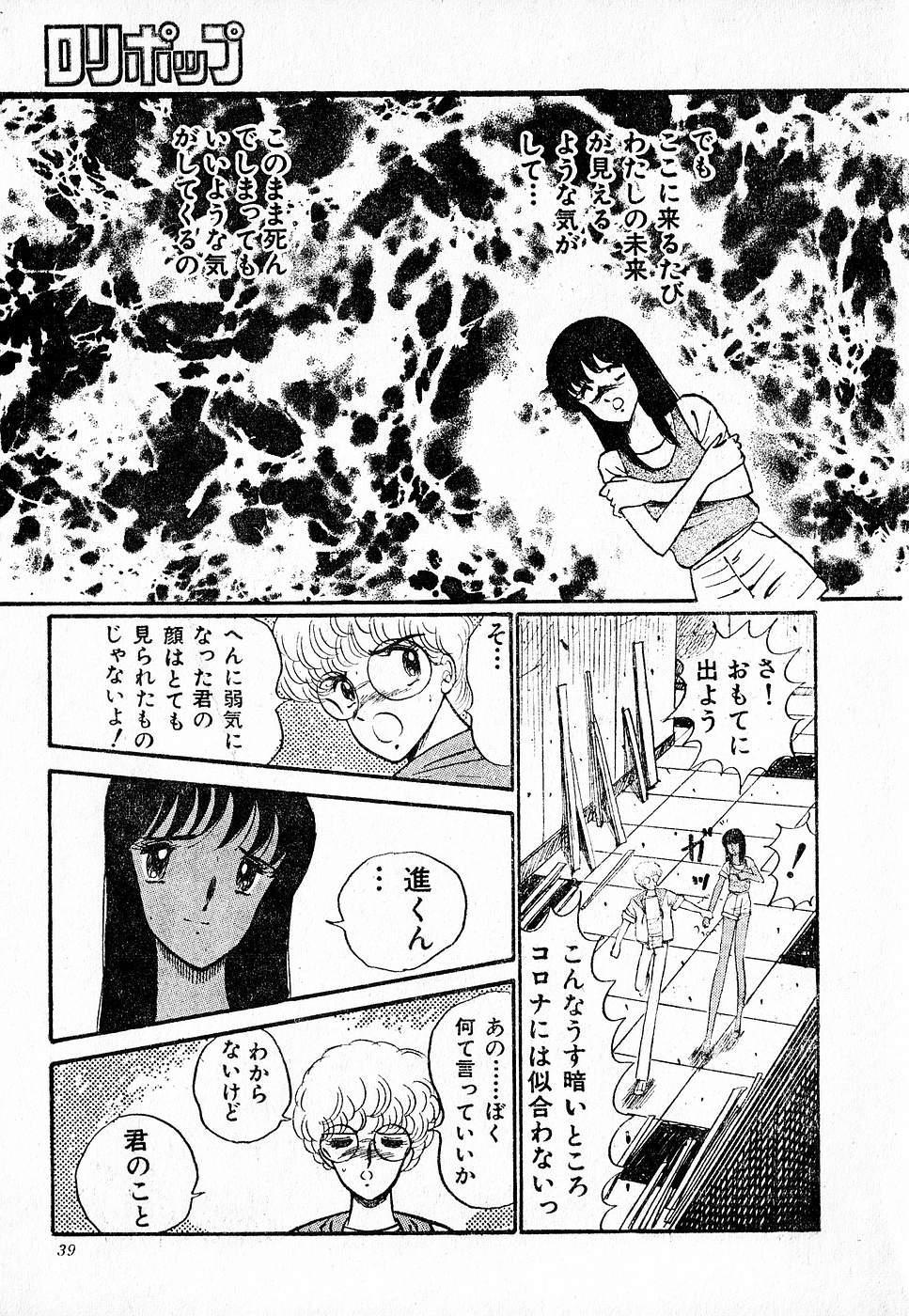 COMIC Lolipop 1985-10 Soukanjunbigou Aki 38