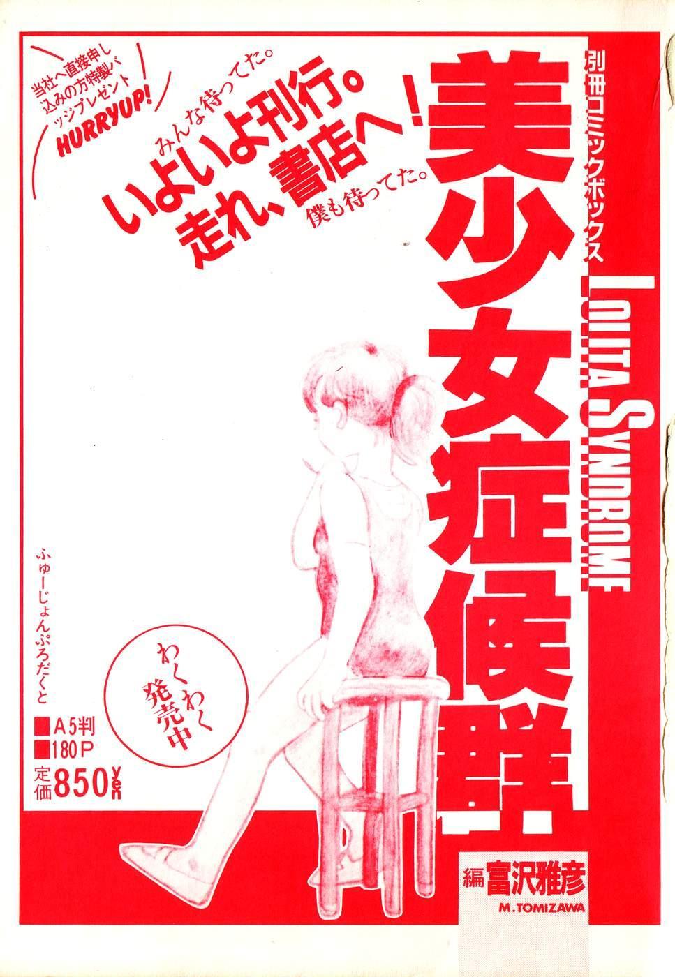 COMIC Lolipop 1985-10 Soukanjunbigou Aki 3