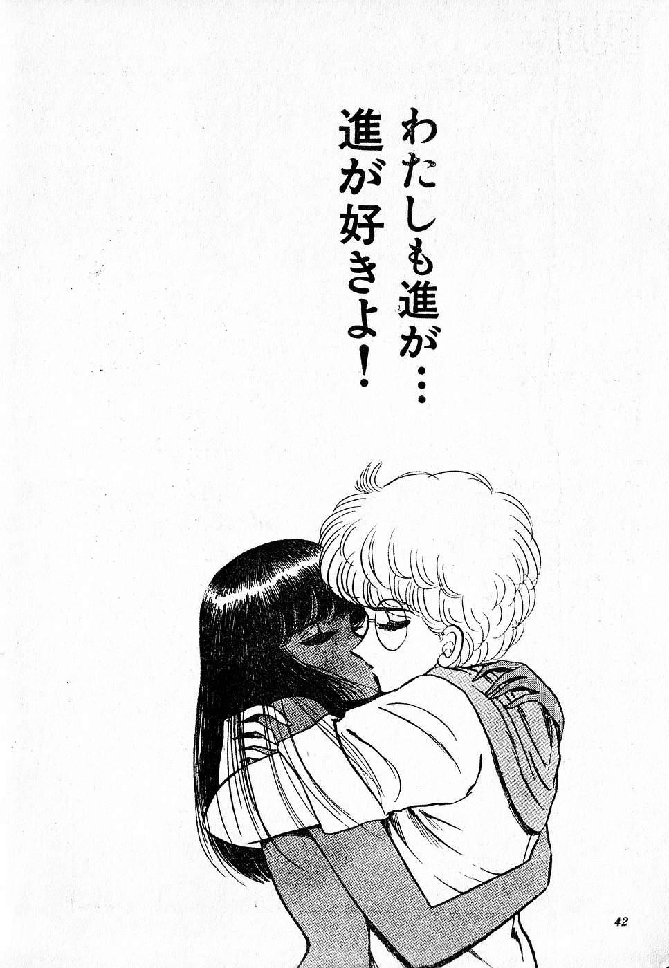 COMIC Lolipop 1985-10 Soukanjunbigou Aki 41