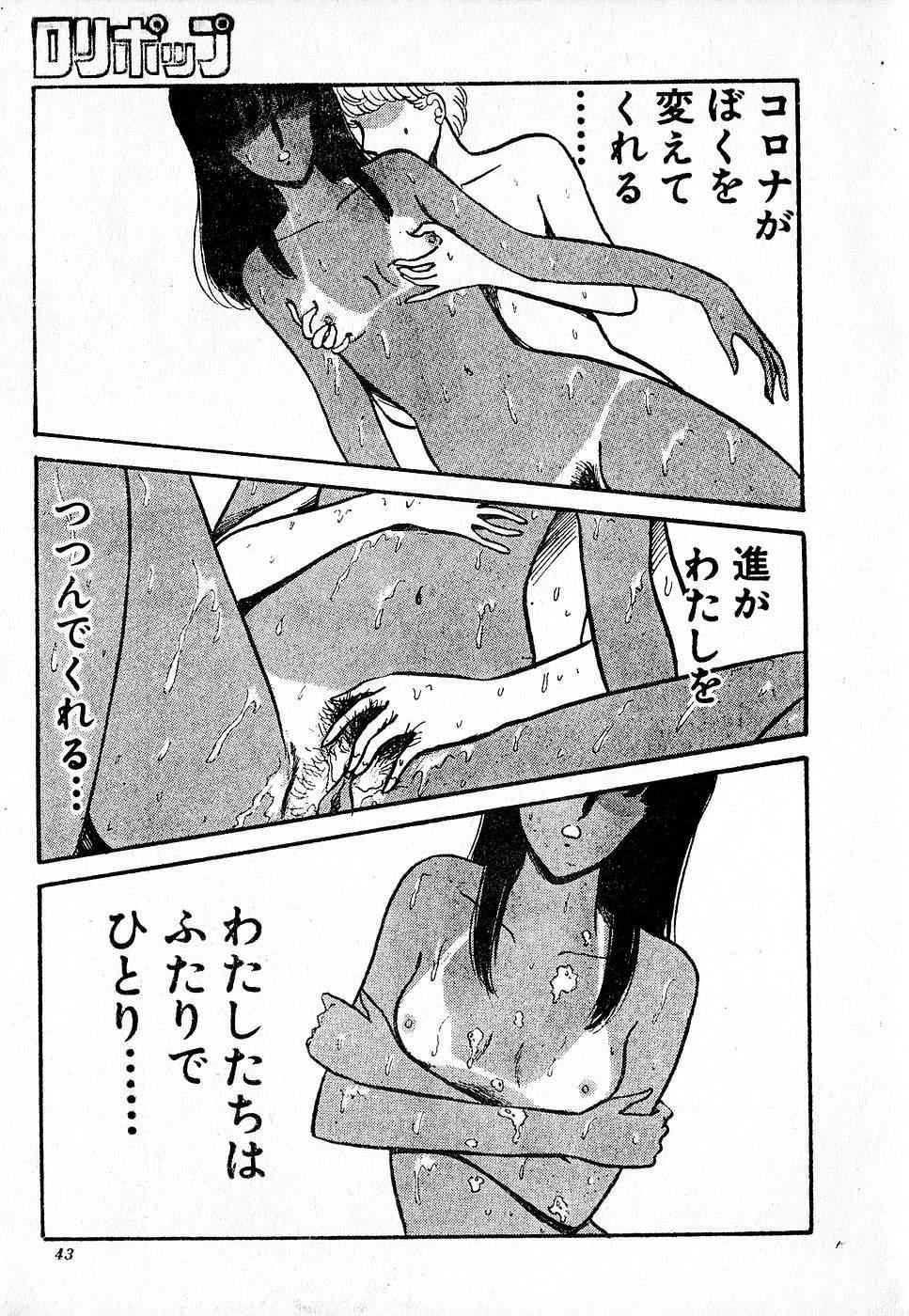 COMIC Lolipop 1985-10 Soukanjunbigou Aki 42