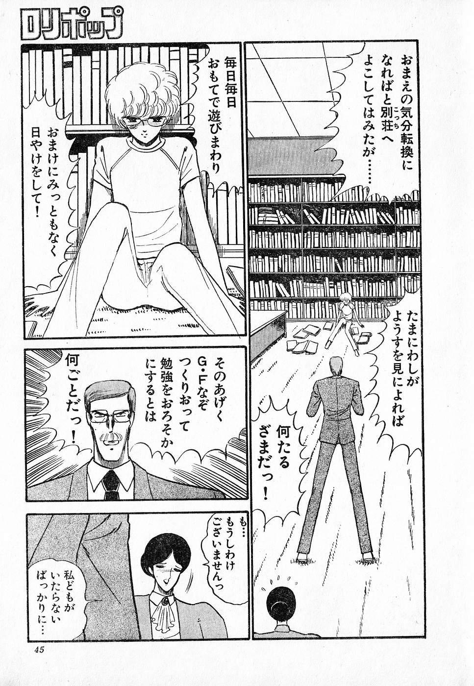 COMIC Lolipop 1985-10 Soukanjunbigou Aki 44