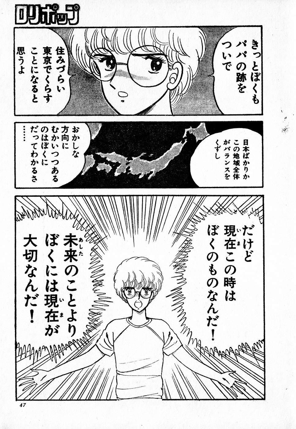 COMIC Lolipop 1985-10 Soukanjunbigou Aki 46
