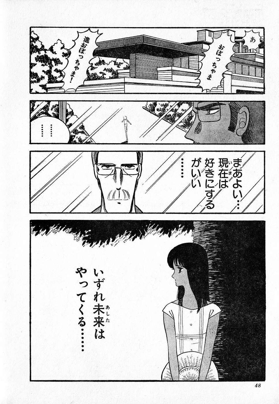COMIC Lolipop 1985-10 Soukanjunbigou Aki 47