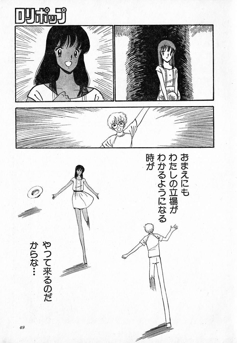 COMIC Lolipop 1985-10 Soukanjunbigou Aki 48