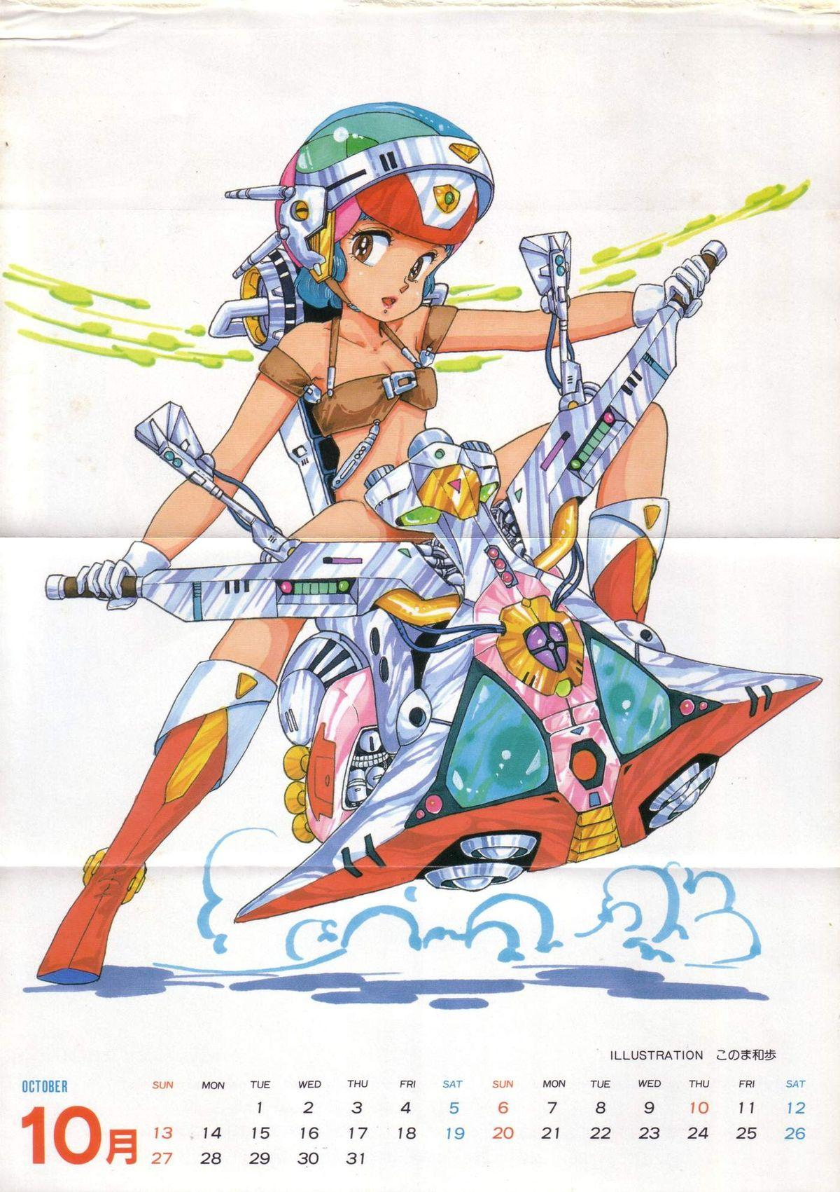 COMIC Lolipop 1985-10 Soukanjunbigou Aki 4
