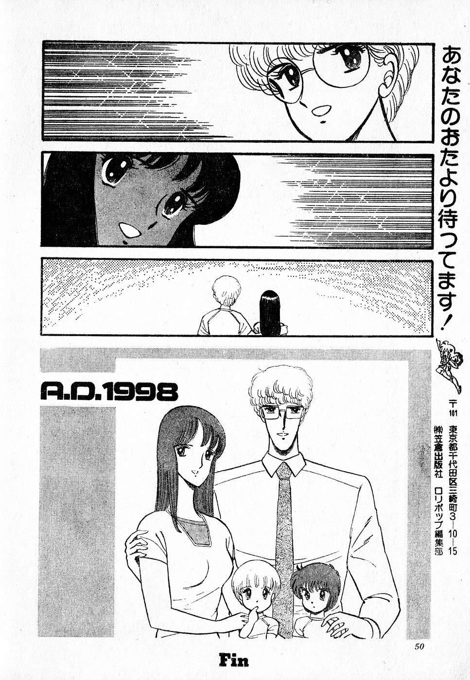 COMIC Lolipop 1985-10 Soukanjunbigou Aki 49