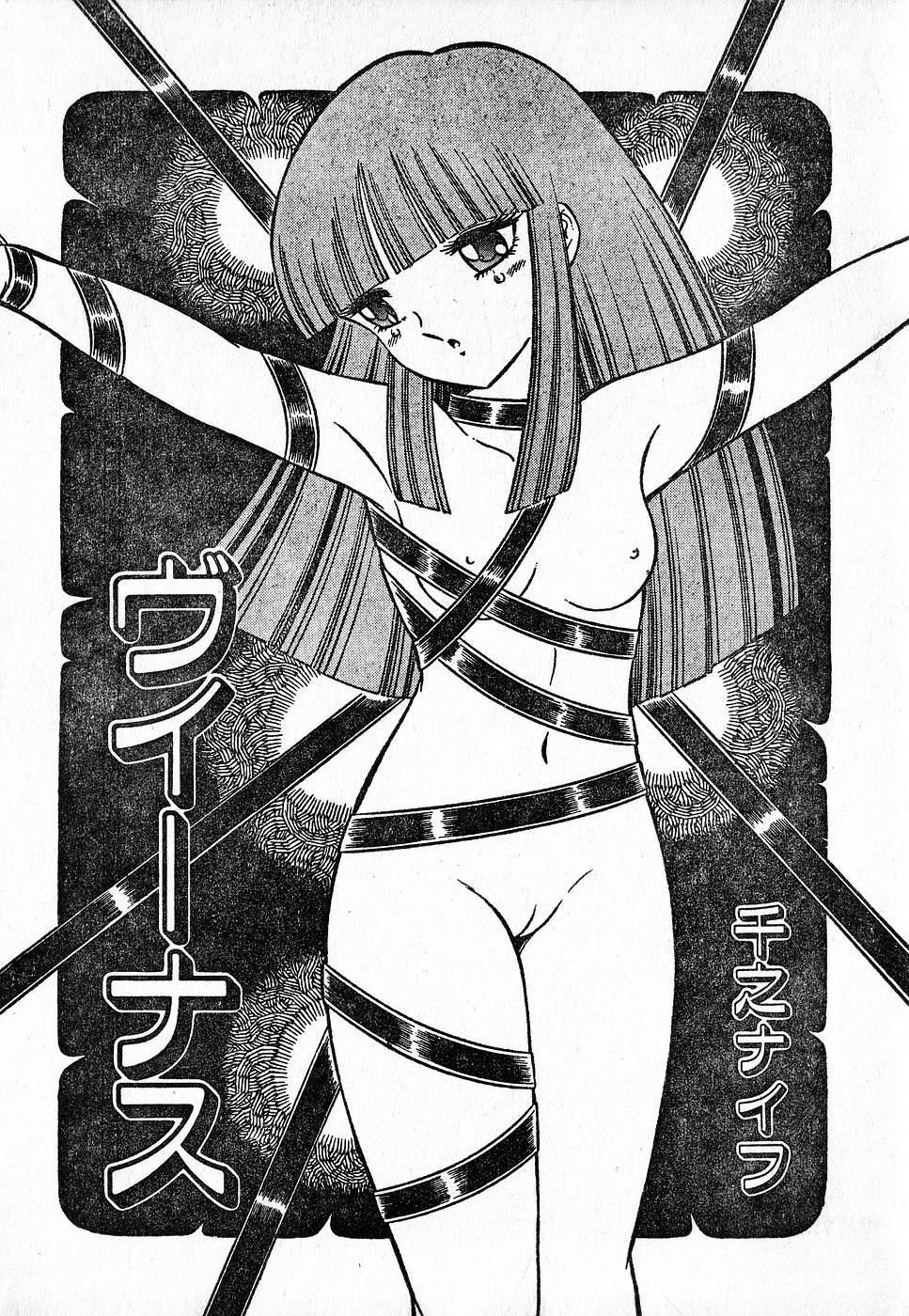 COMIC Lolipop 1985-10 Soukanjunbigou Aki 50