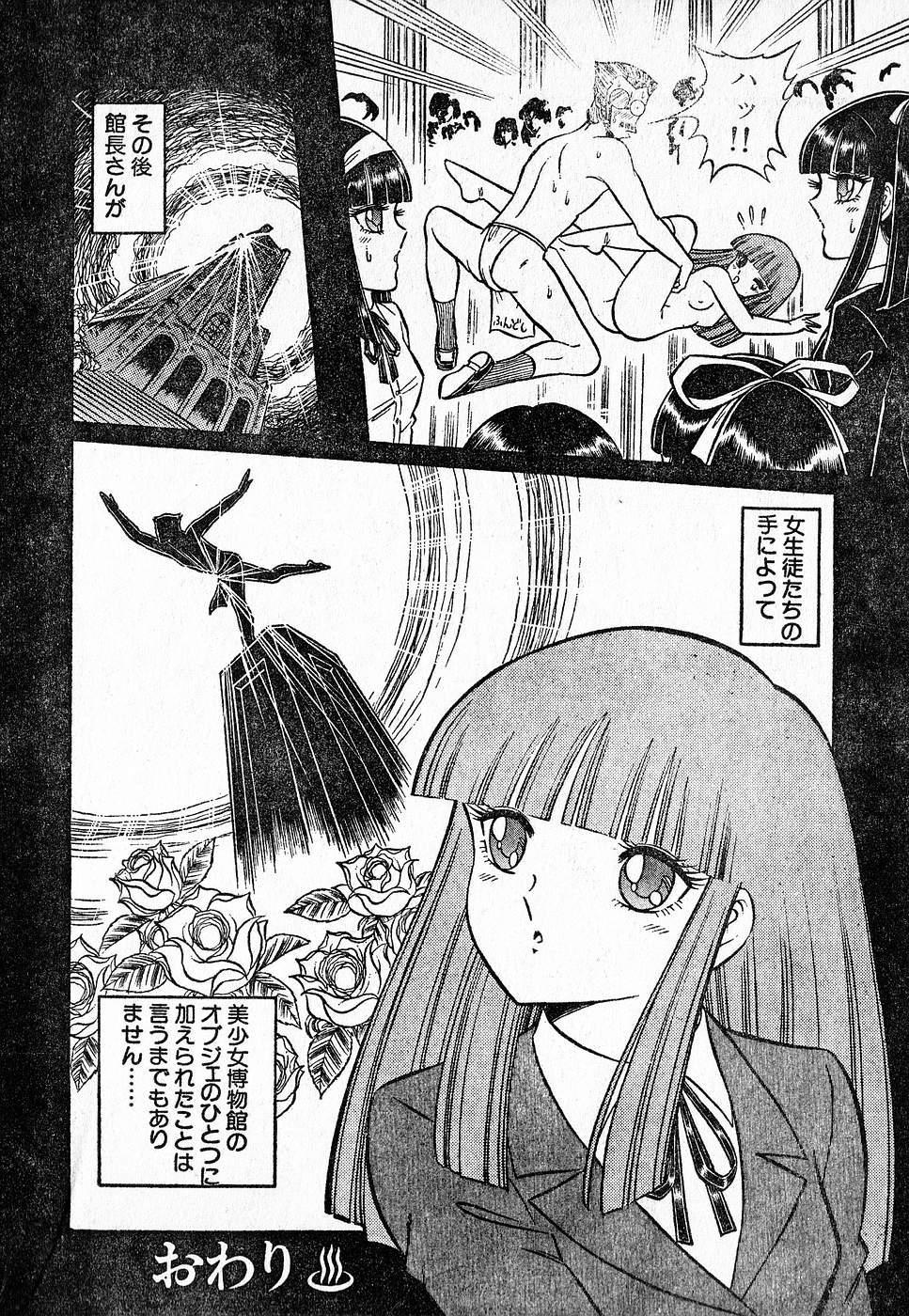 COMIC Lolipop 1985-10 Soukanjunbigou Aki 65