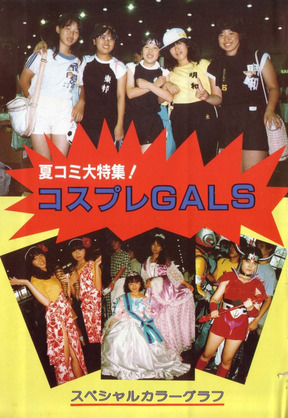COMIC Lolipop 1985-10 Soukanjunbigou Aki 6