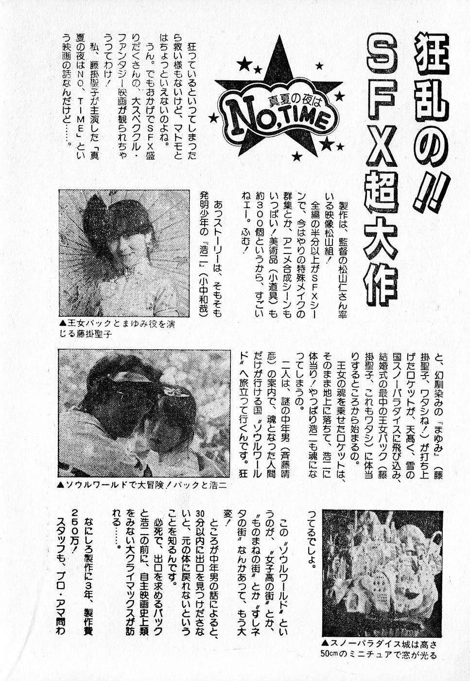 COMIC Lolipop 1985-10 Soukanjunbigou Aki 69