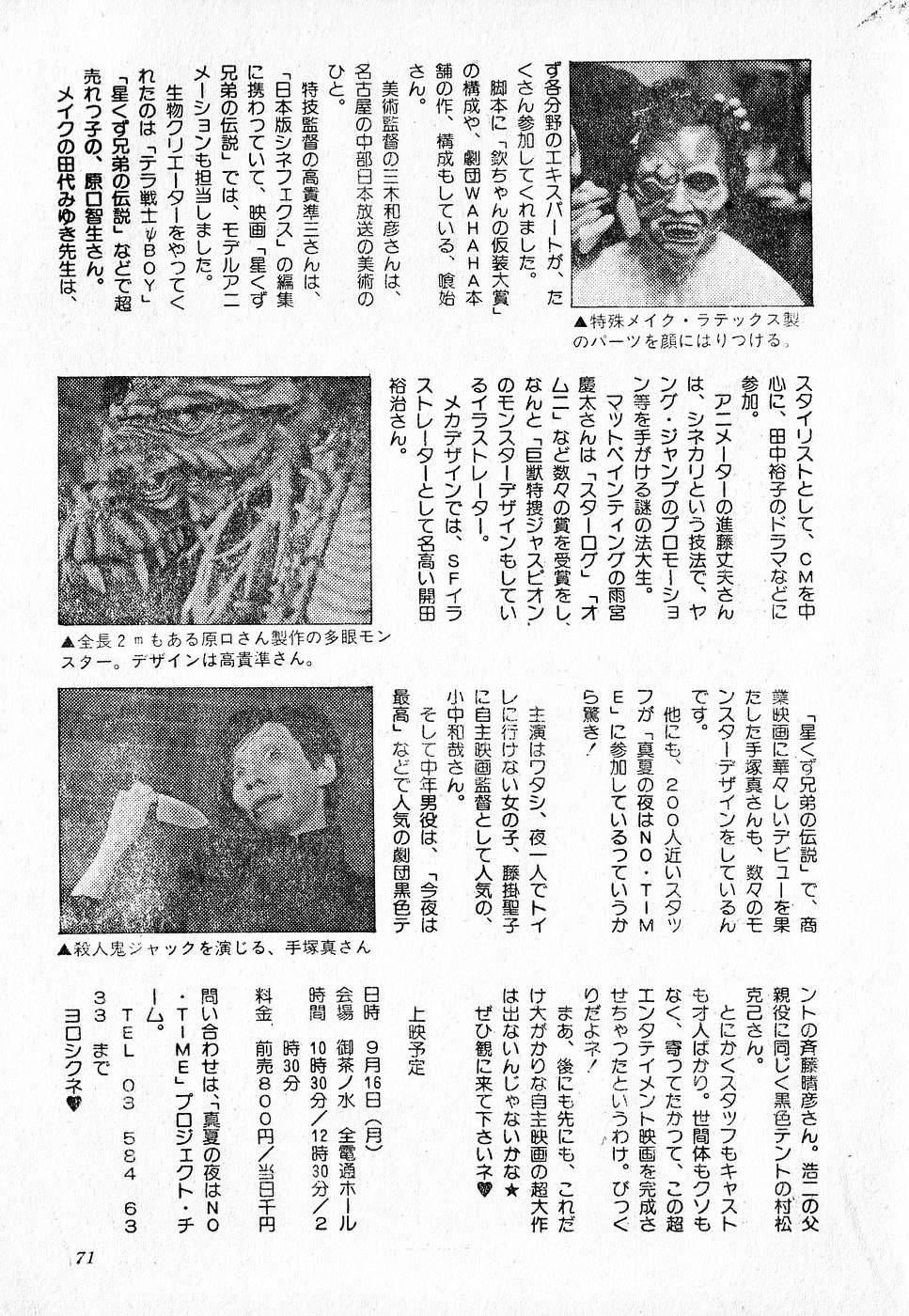 COMIC Lolipop 1985-10 Soukanjunbigou Aki 70