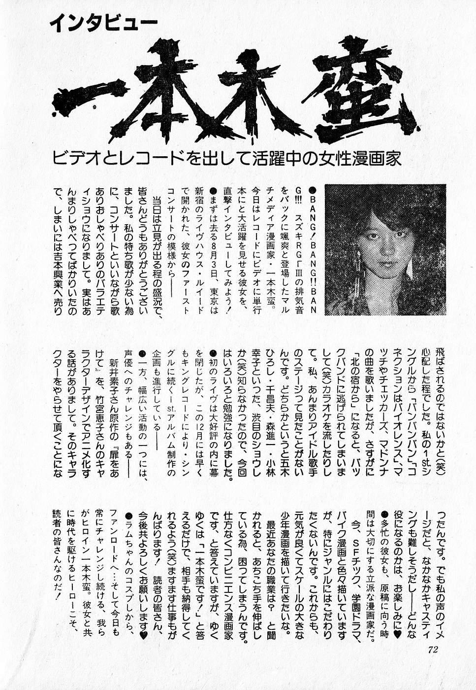 COMIC Lolipop 1985-10 Soukanjunbigou Aki 71