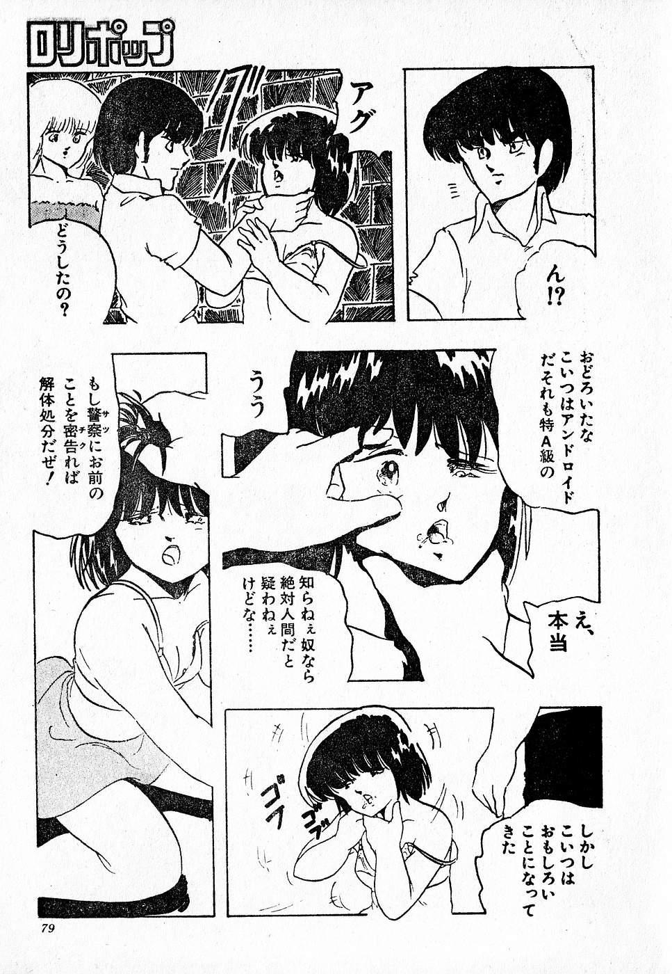 COMIC Lolipop 1985-10 Soukanjunbigou Aki 78