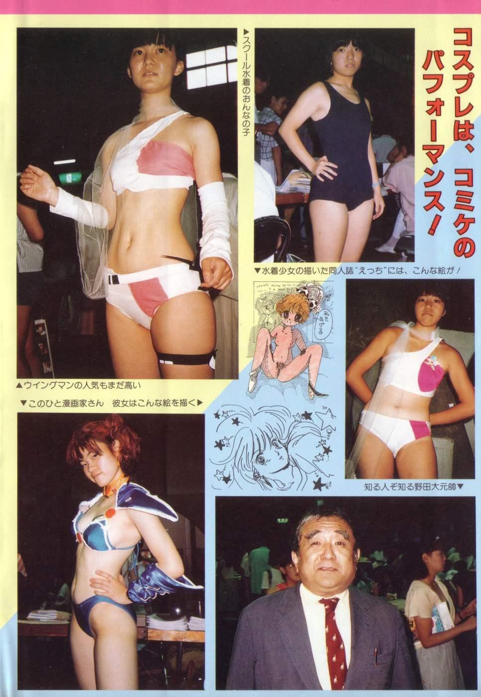 COMIC Lolipop 1985-10 Soukanjunbigou Aki 7