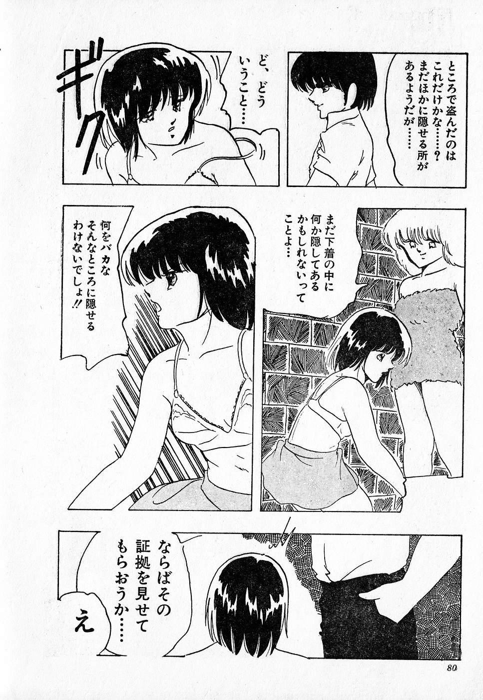 COMIC Lolipop 1985-10 Soukanjunbigou Aki 79