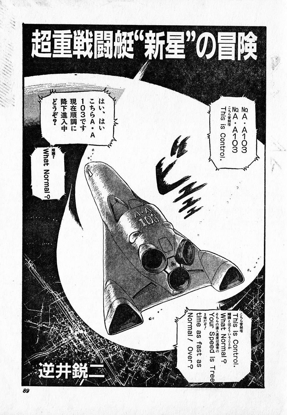 COMIC Lolipop 1985-10 Soukanjunbigou Aki 88