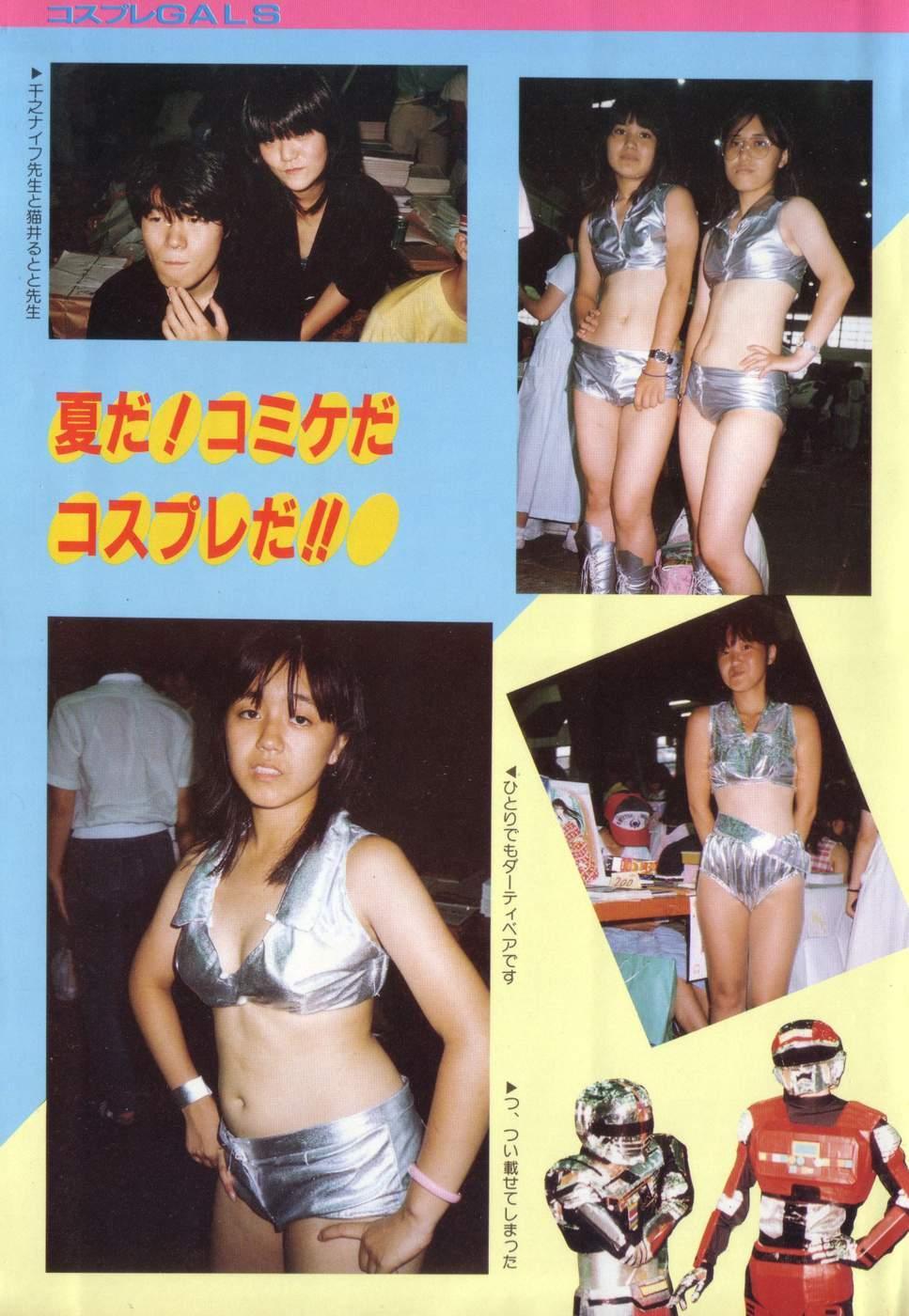 COMIC Lolipop 1985-10 Soukanjunbigou Aki 8