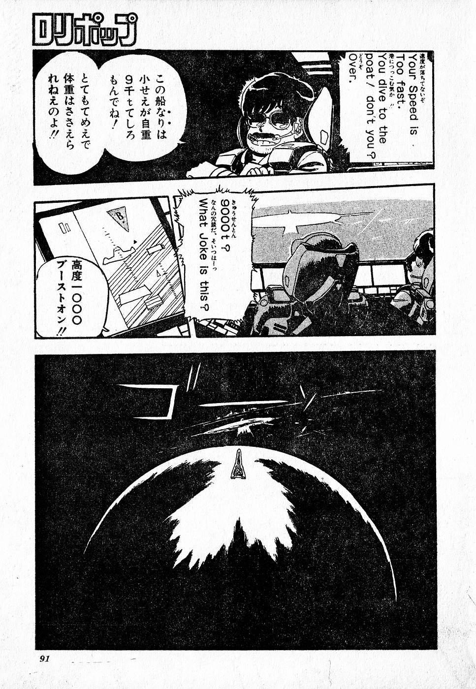 COMIC Lolipop 1985-10 Soukanjunbigou Aki 90