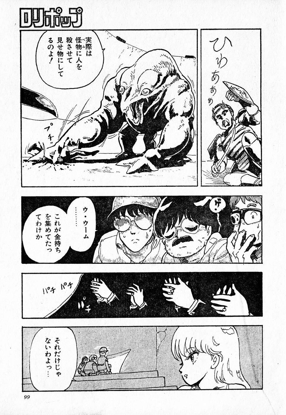 COMIC Lolipop 1985-10 Soukanjunbigou Aki 98