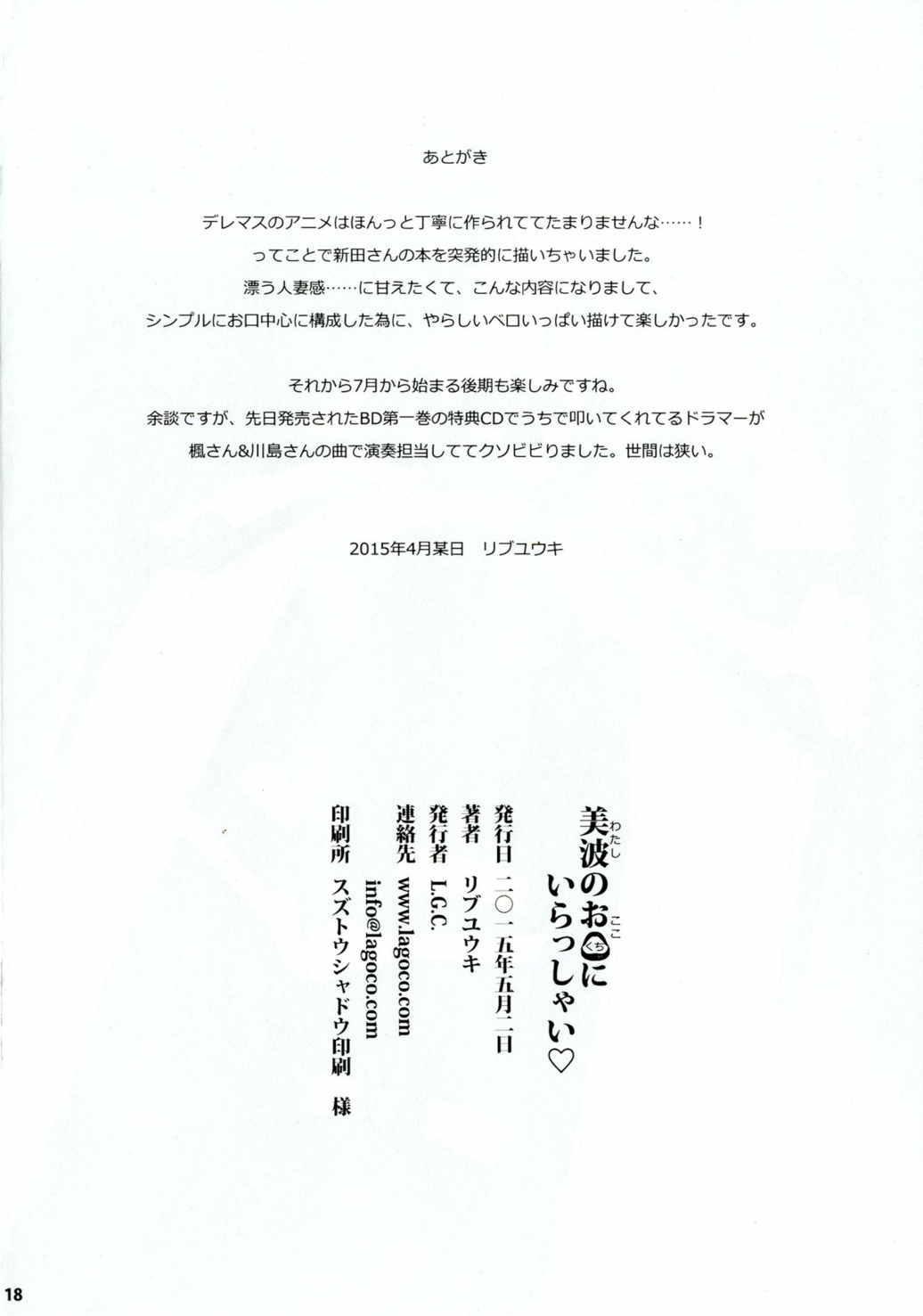 Watashi no Koko ni Irasshai ♡ 16