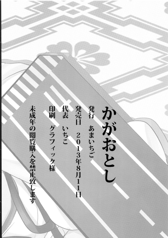 Kaga Otoshi 12