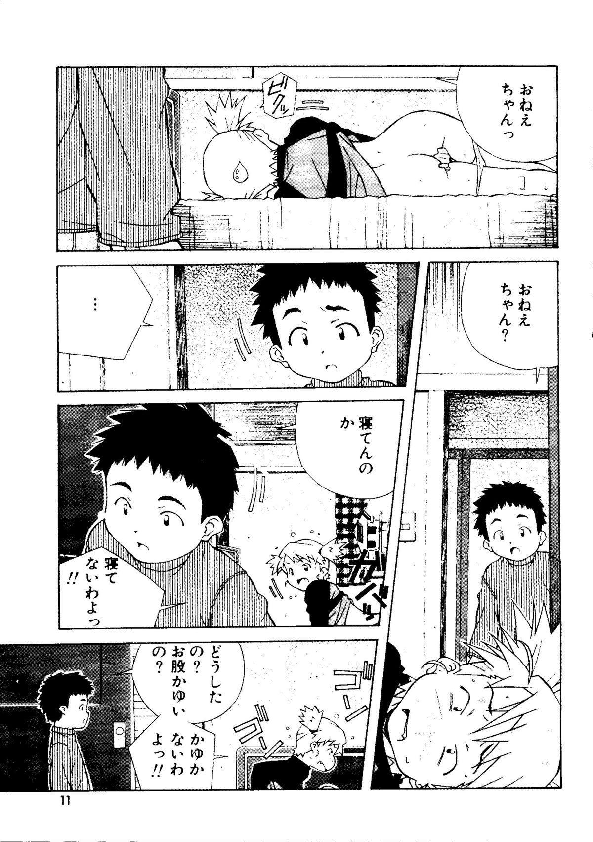 Mujirushi Youhin Vol. 7 9