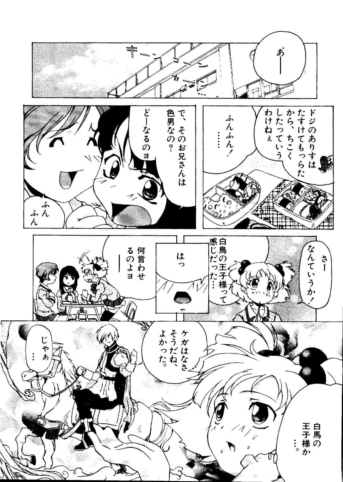 Mujirushi Youhin Vol. 7 104