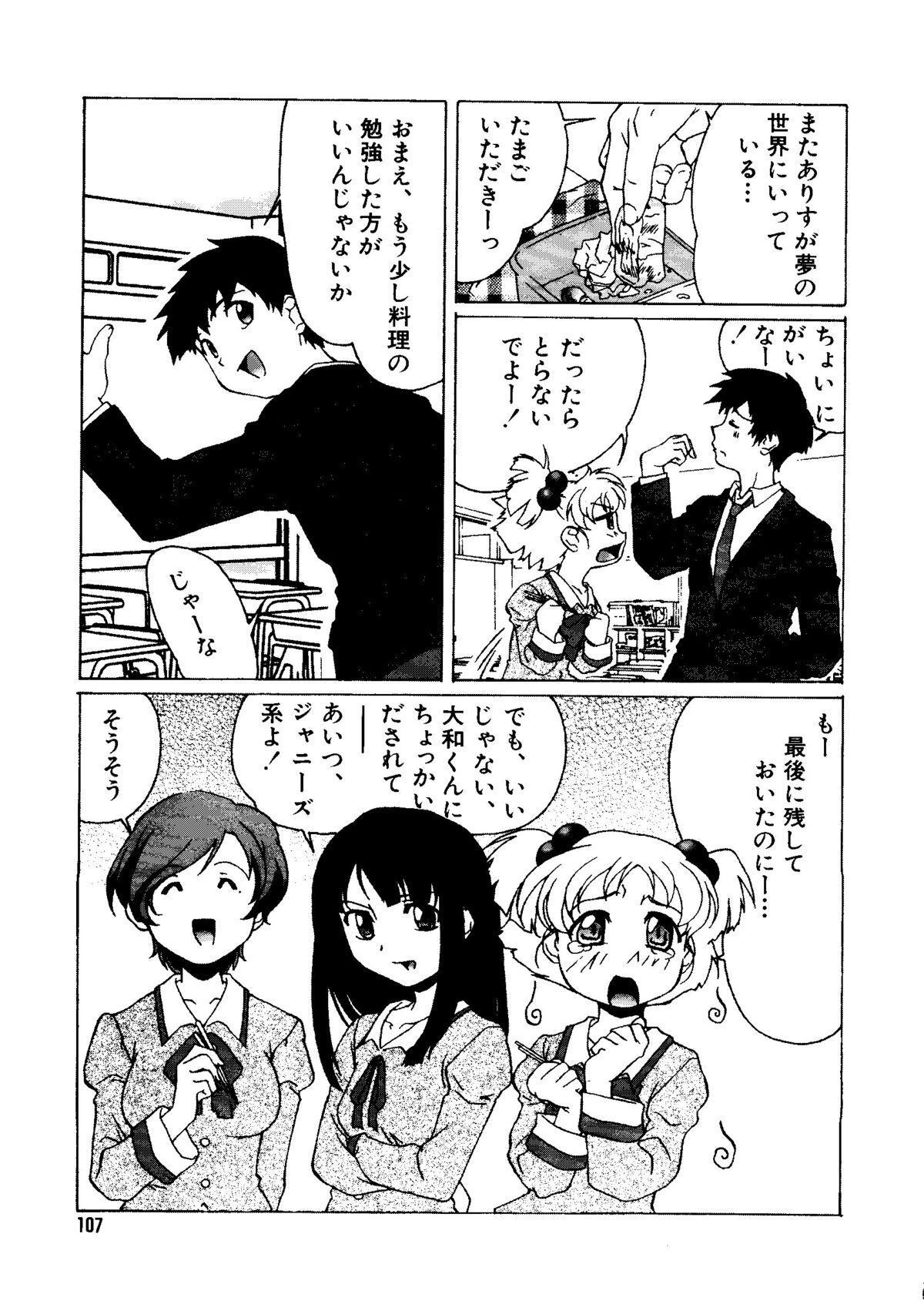 Mujirushi Youhin Vol. 7 105