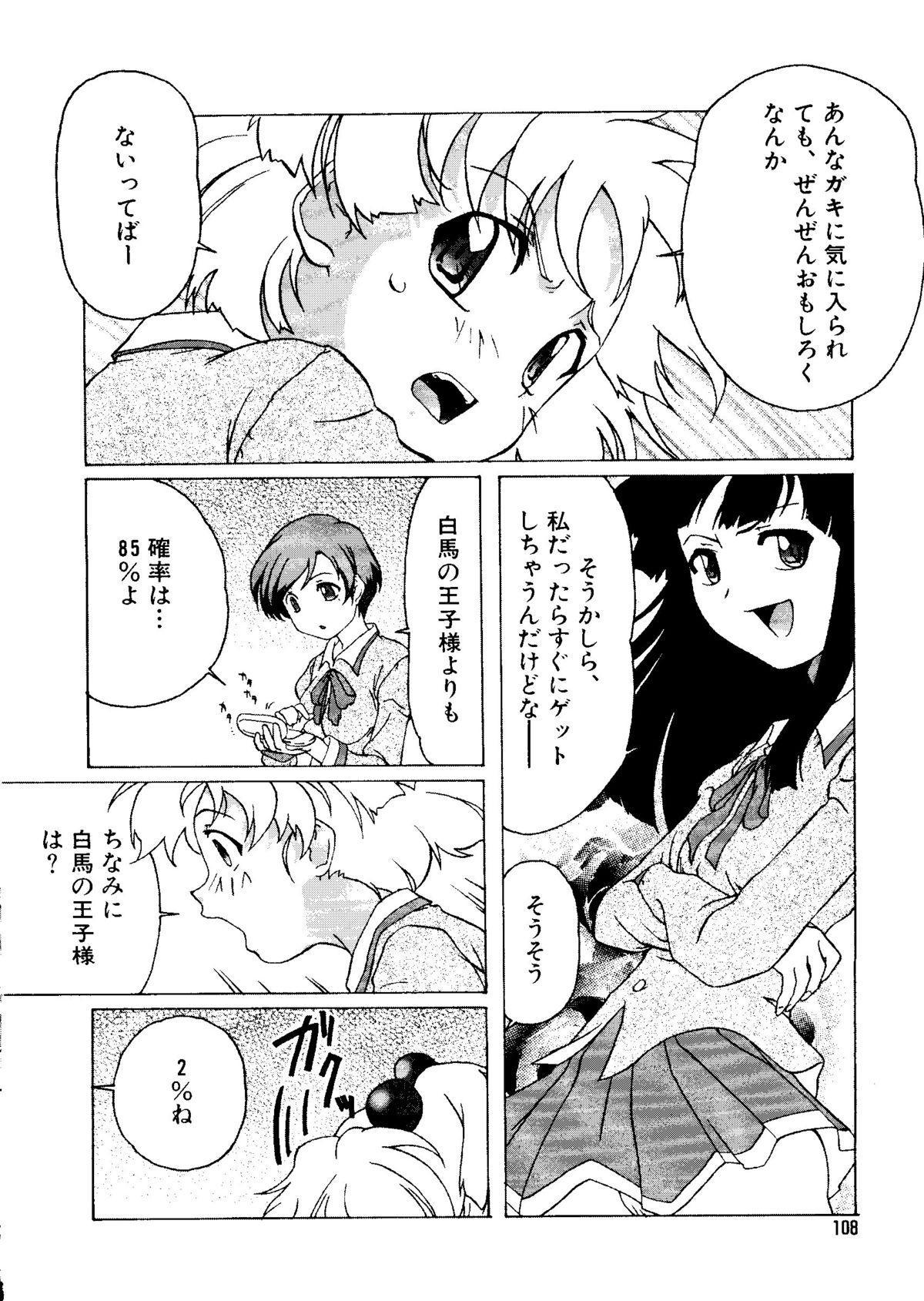 Mujirushi Youhin Vol. 7 106