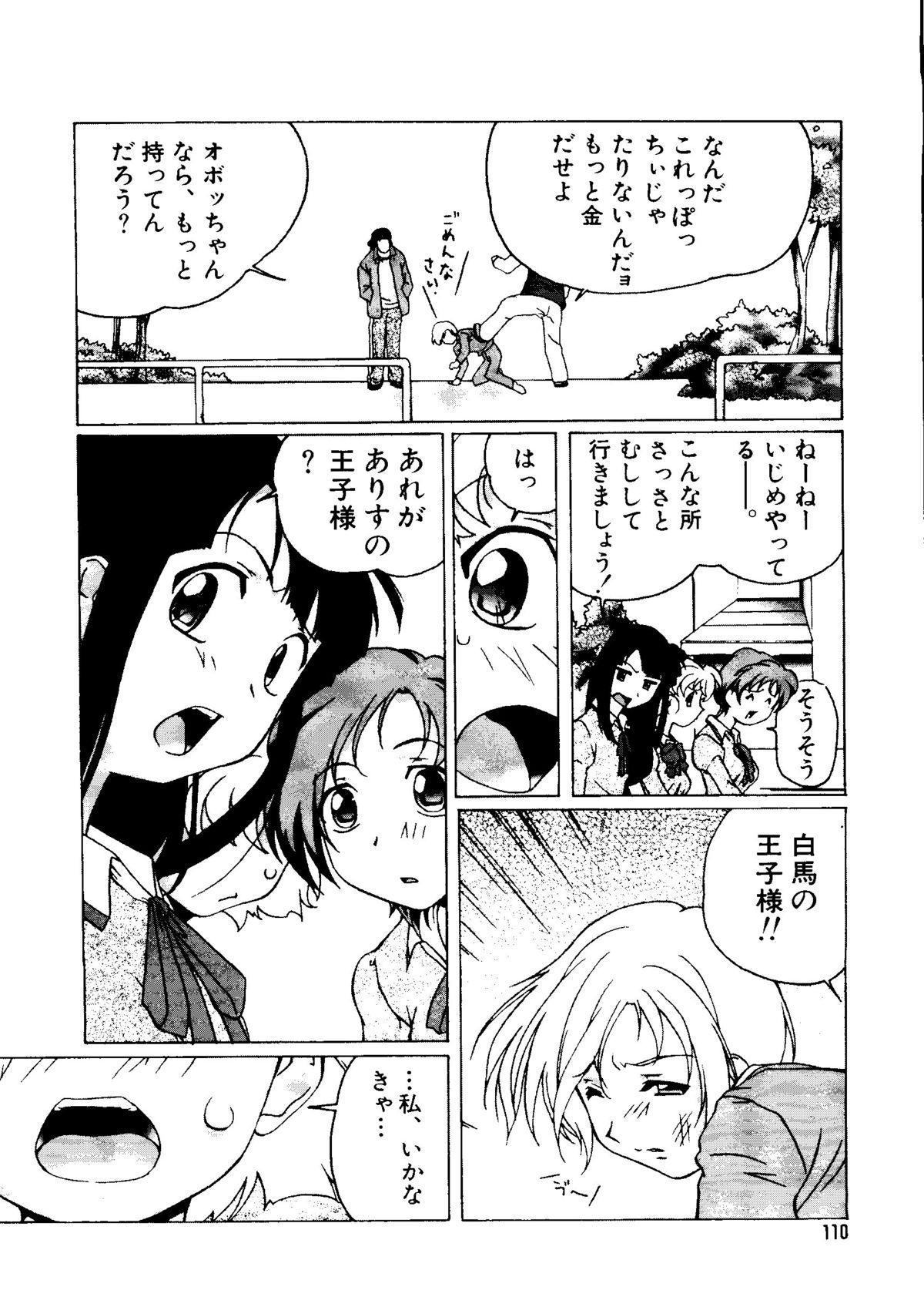 Mujirushi Youhin Vol. 7 108
