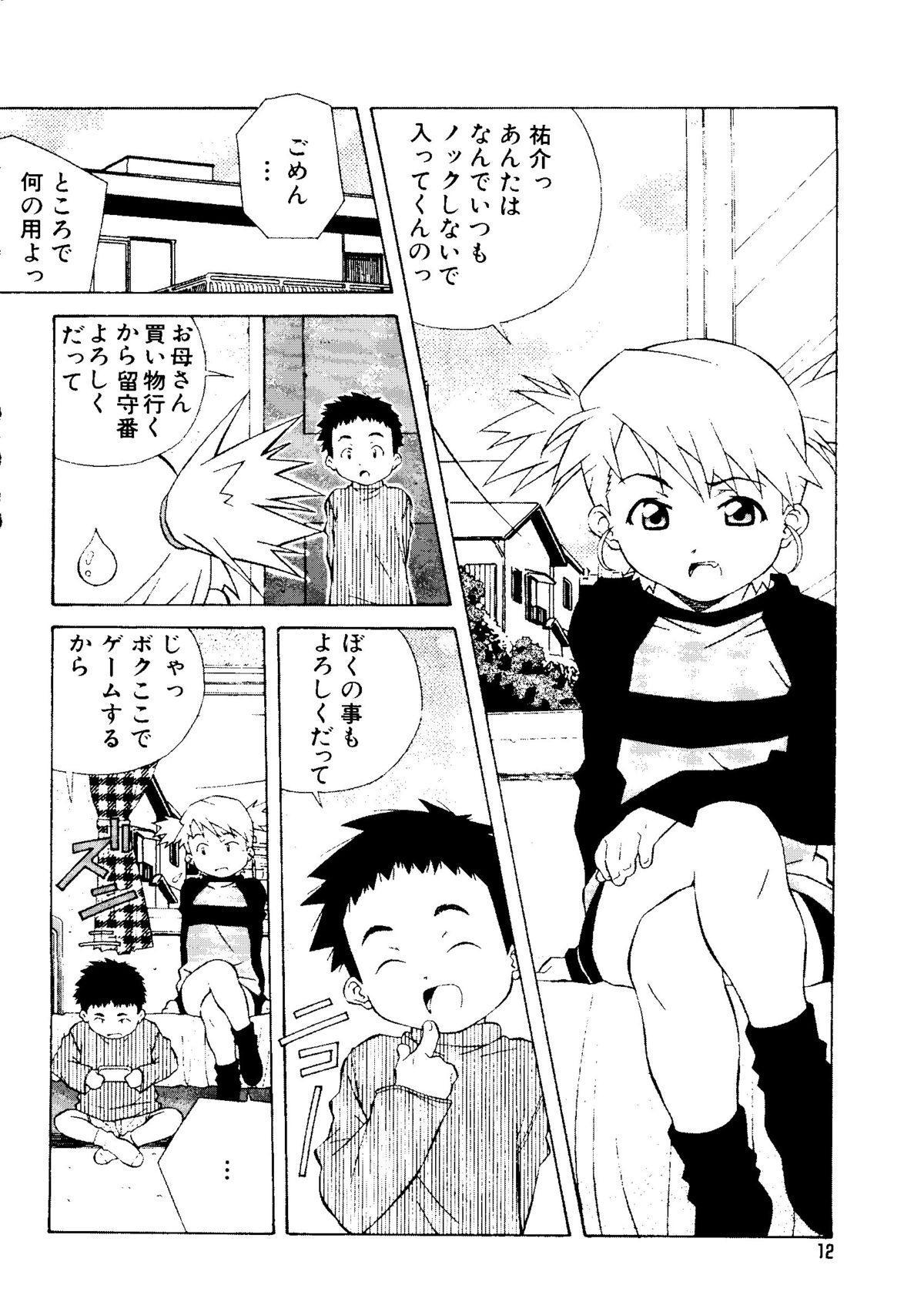 Mujirushi Youhin Vol. 7 10