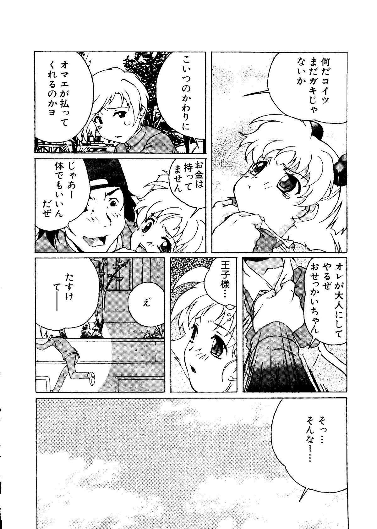 Mujirushi Youhin Vol. 7 110