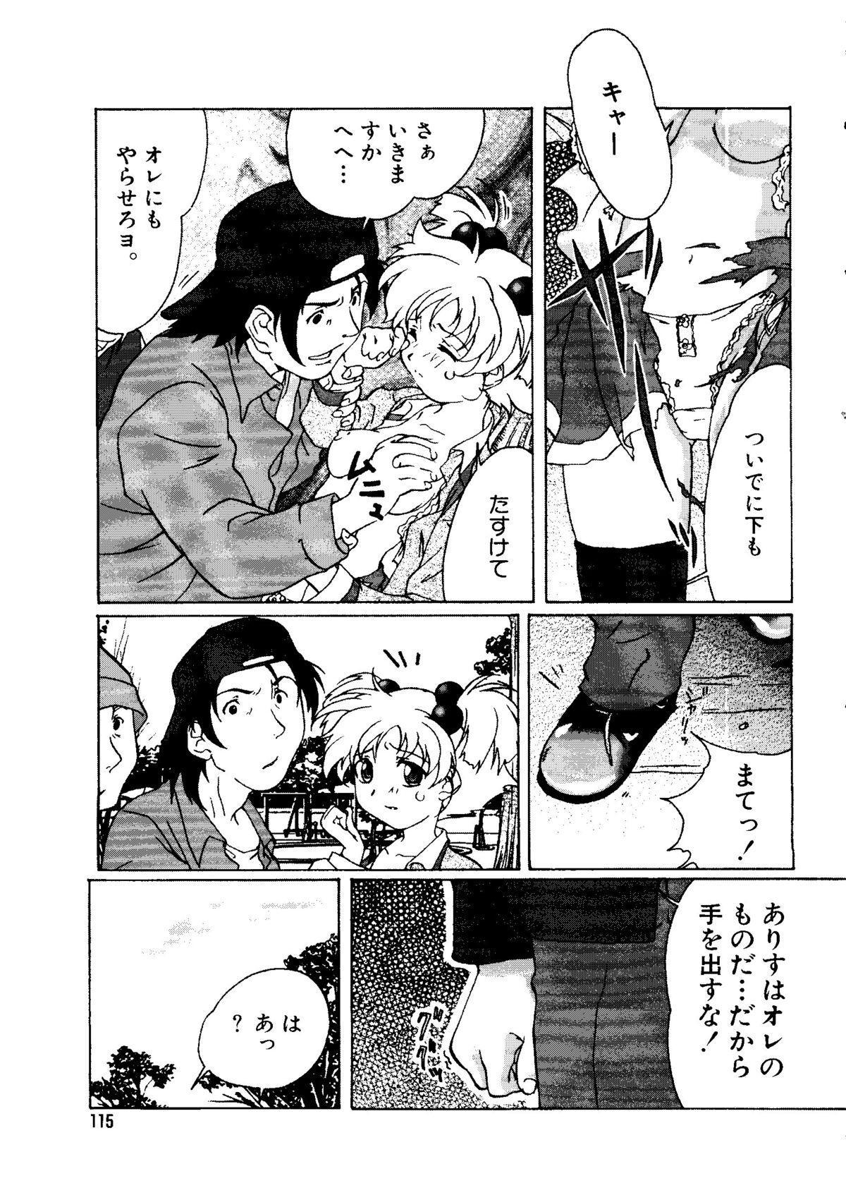 Mujirushi Youhin Vol. 7 113