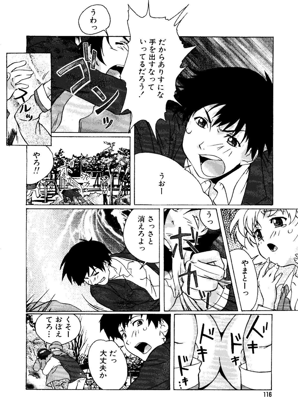 Mujirushi Youhin Vol. 7 114