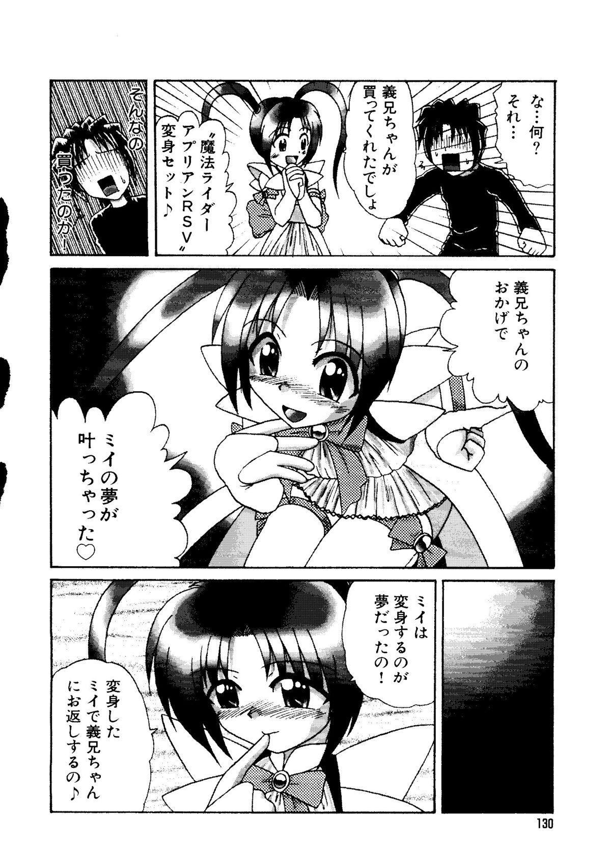 Mujirushi Youhin Vol. 7 128