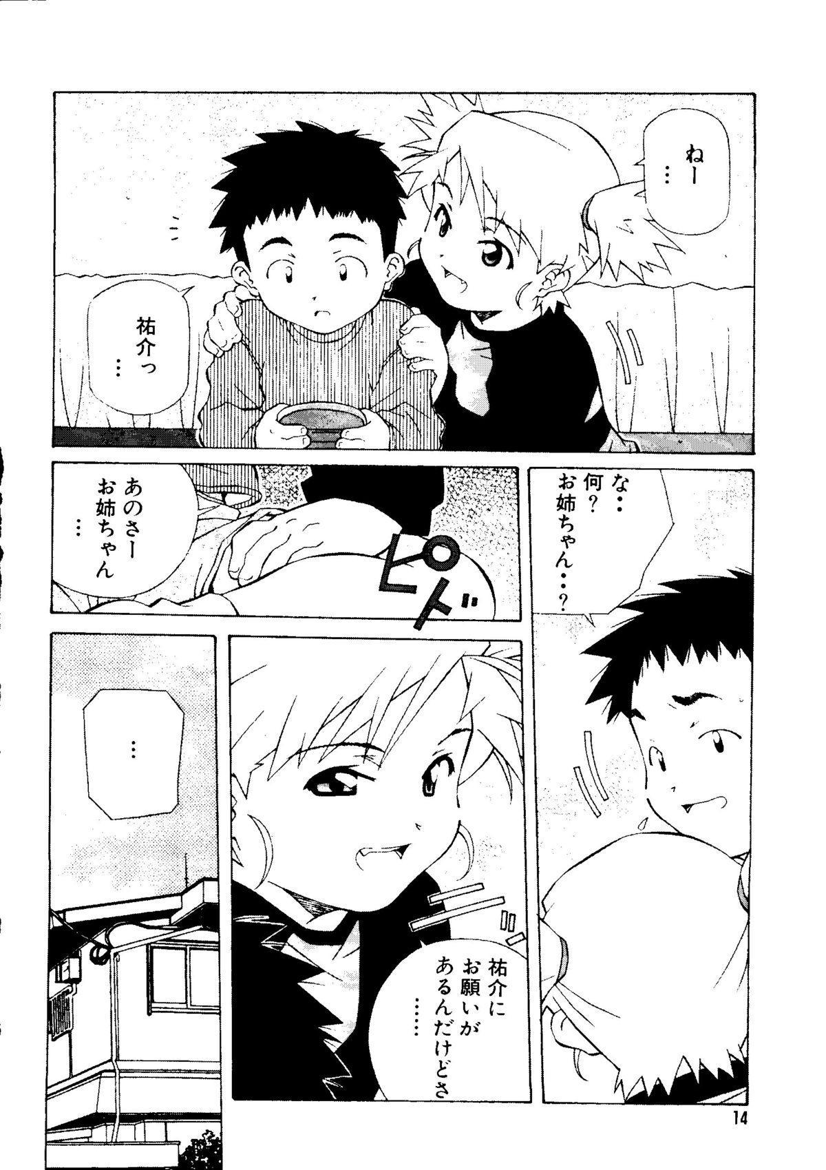 Mujirushi Youhin Vol. 7 12