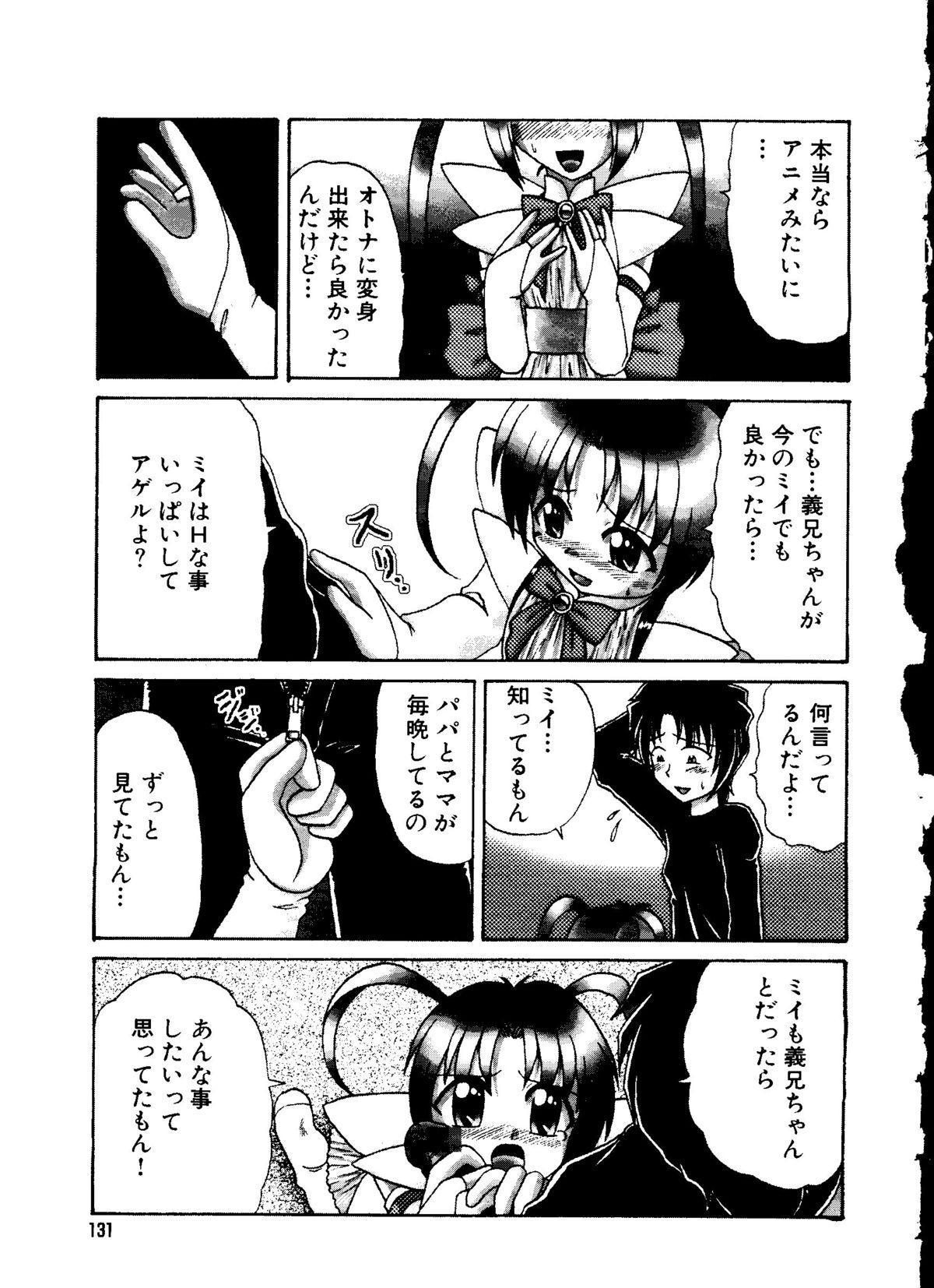 Mujirushi Youhin Vol. 7 129