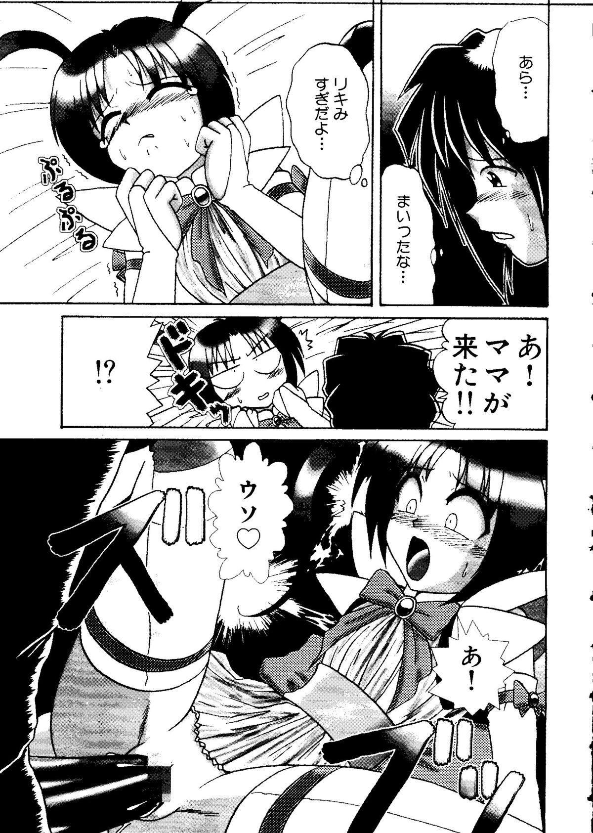 Mujirushi Youhin Vol. 7 133