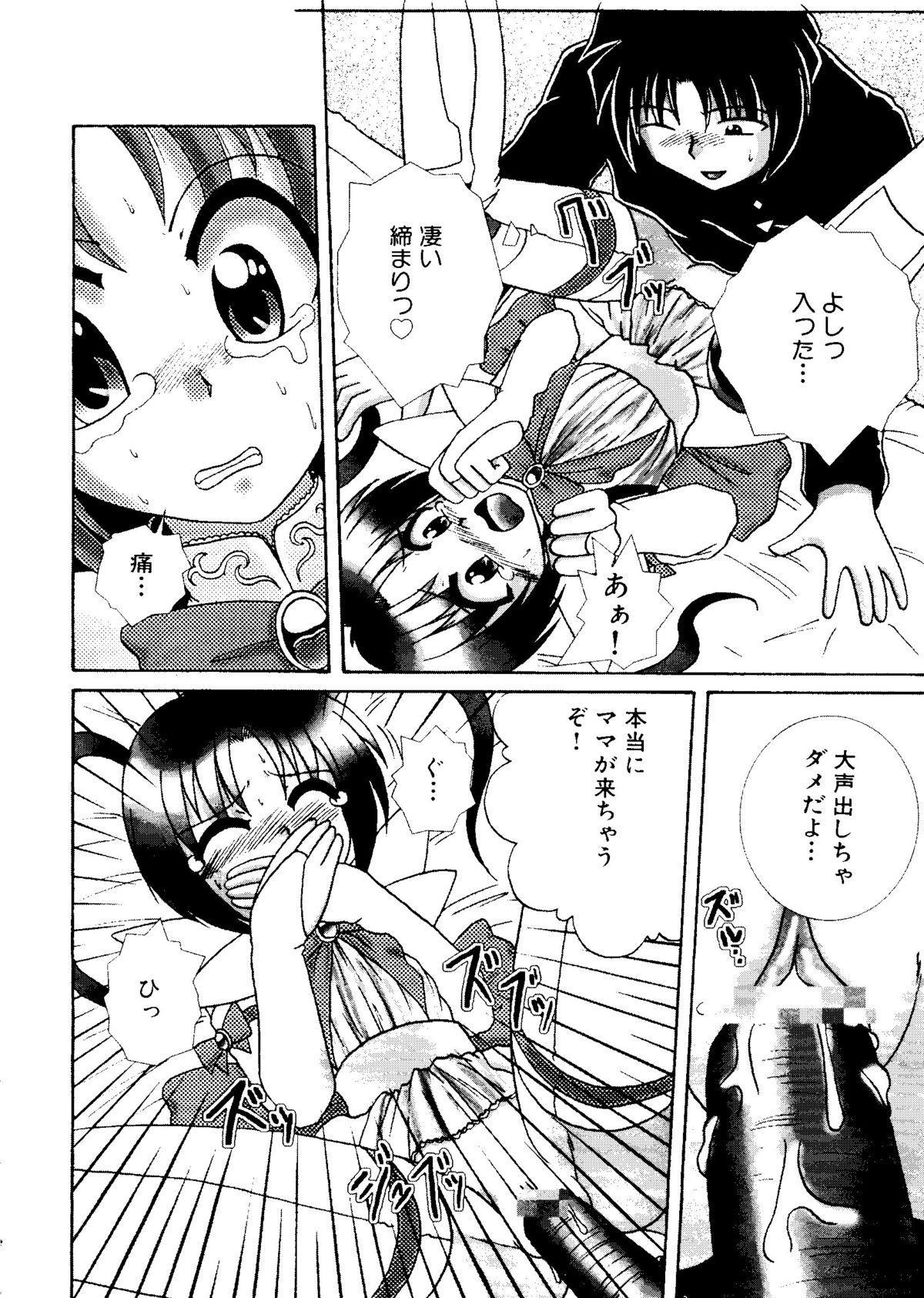 Mujirushi Youhin Vol. 7 134