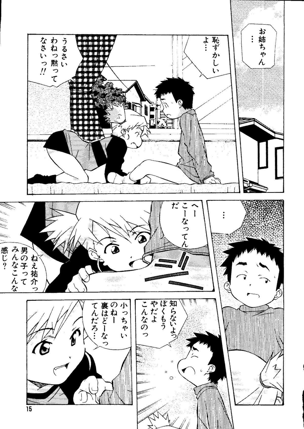 Mujirushi Youhin Vol. 7 13