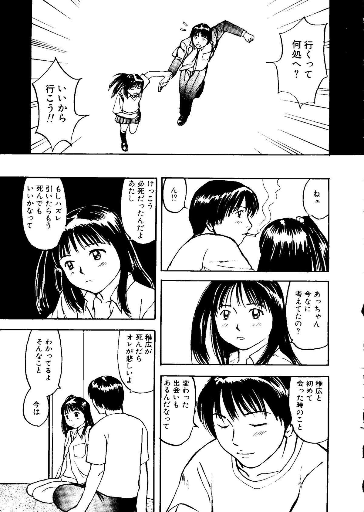 Mujirushi Youhin Vol. 7 155
