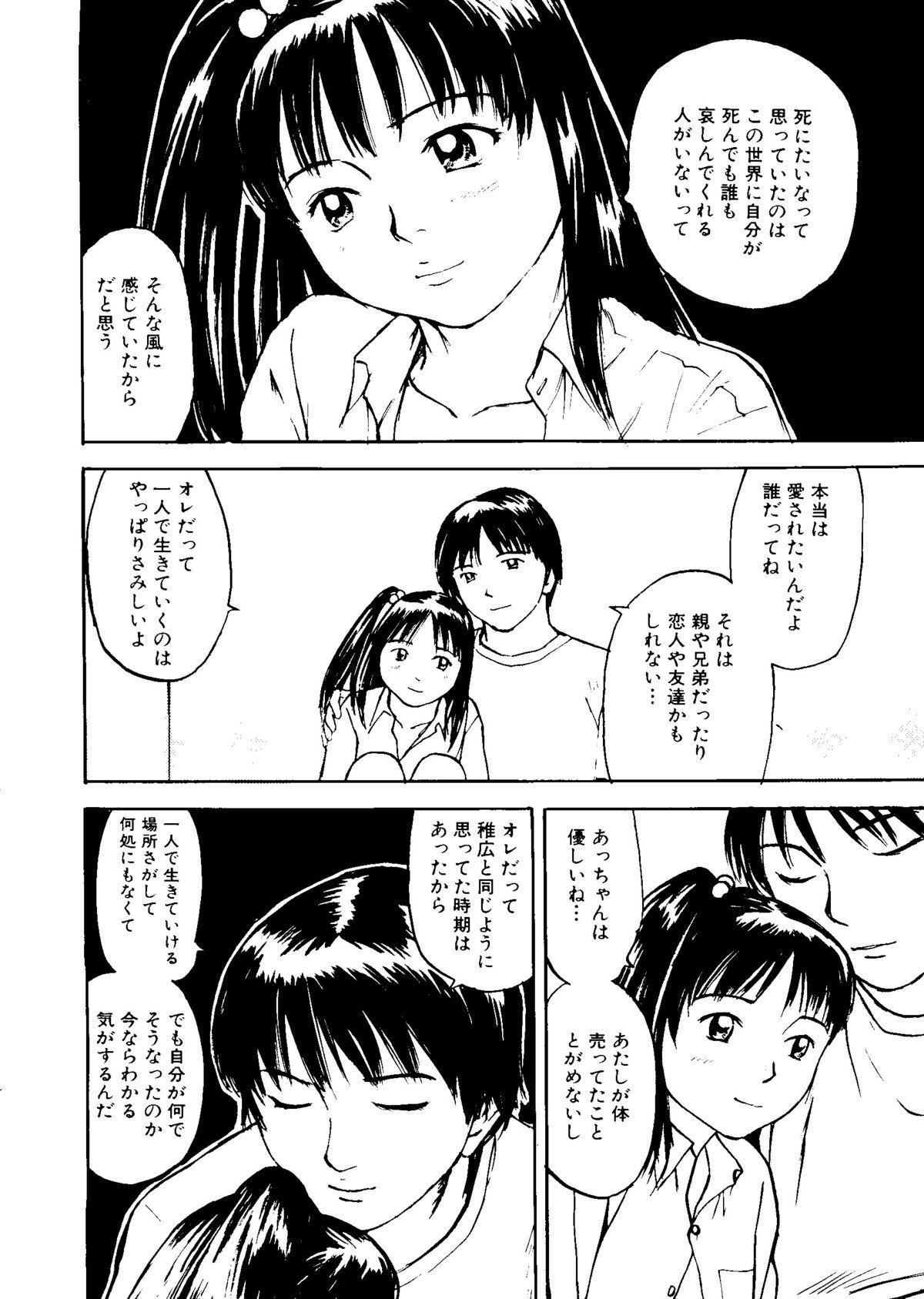 Mujirushi Youhin Vol. 7 156
