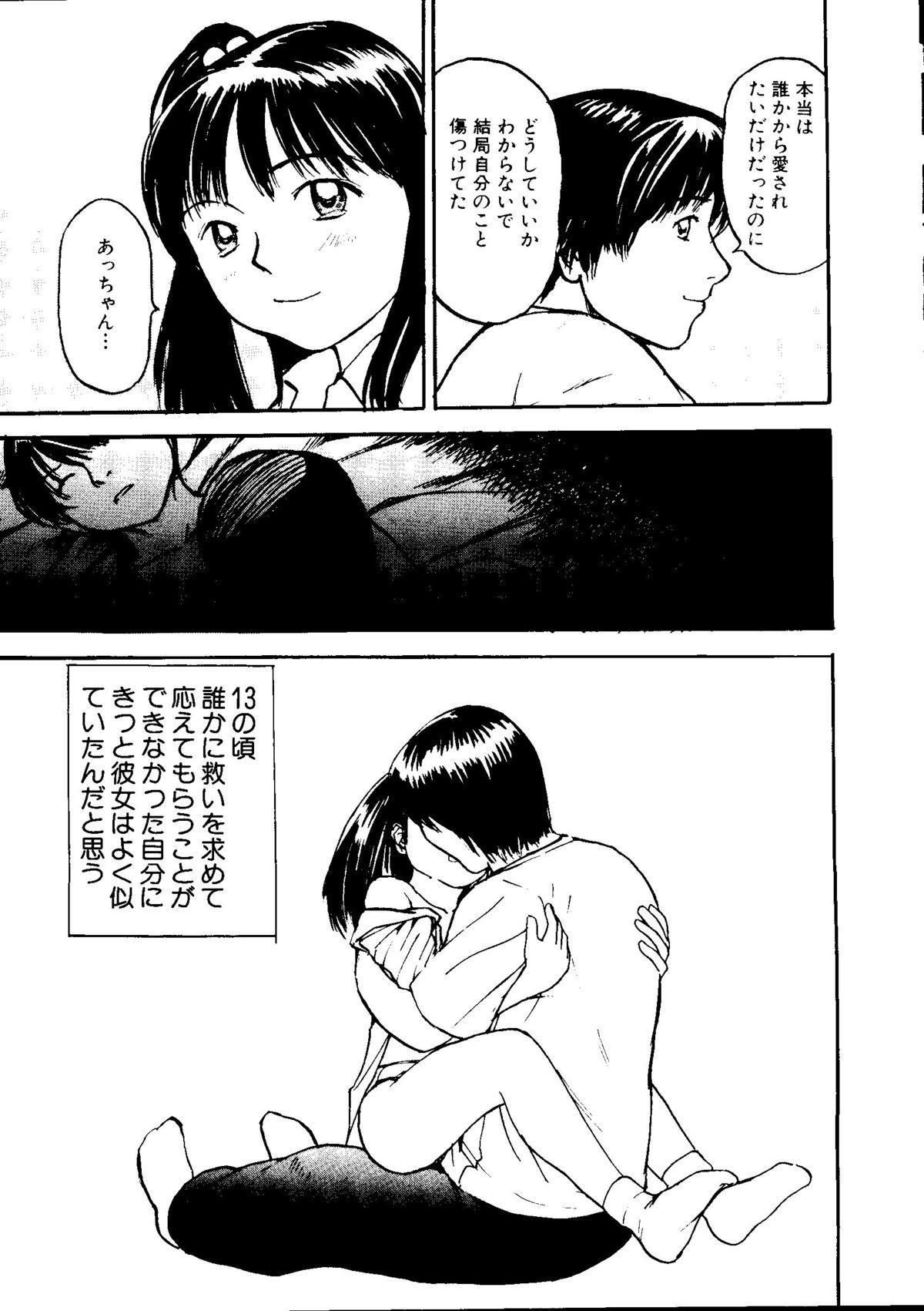 Mujirushi Youhin Vol. 7 157