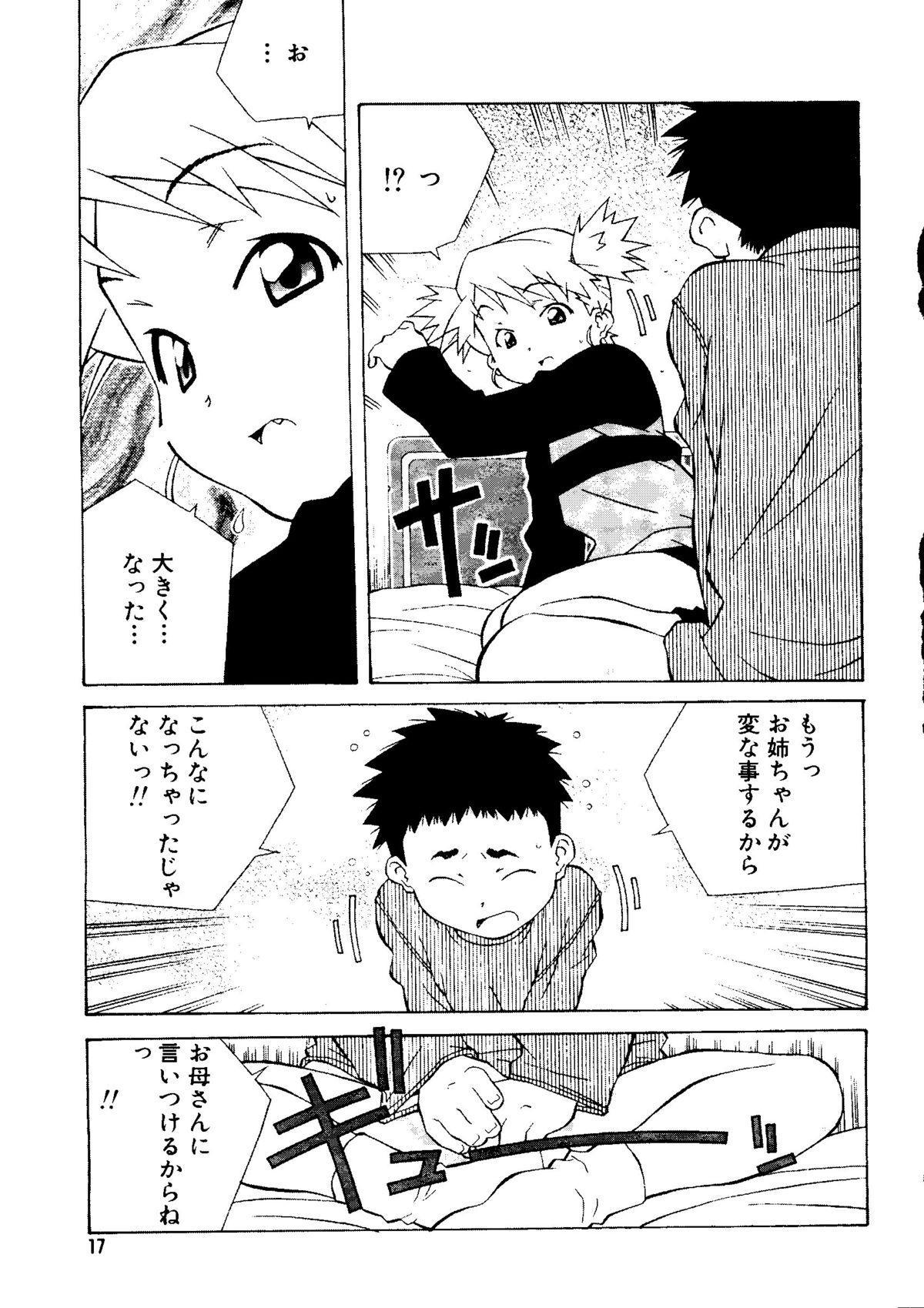 Mujirushi Youhin Vol. 7 15
