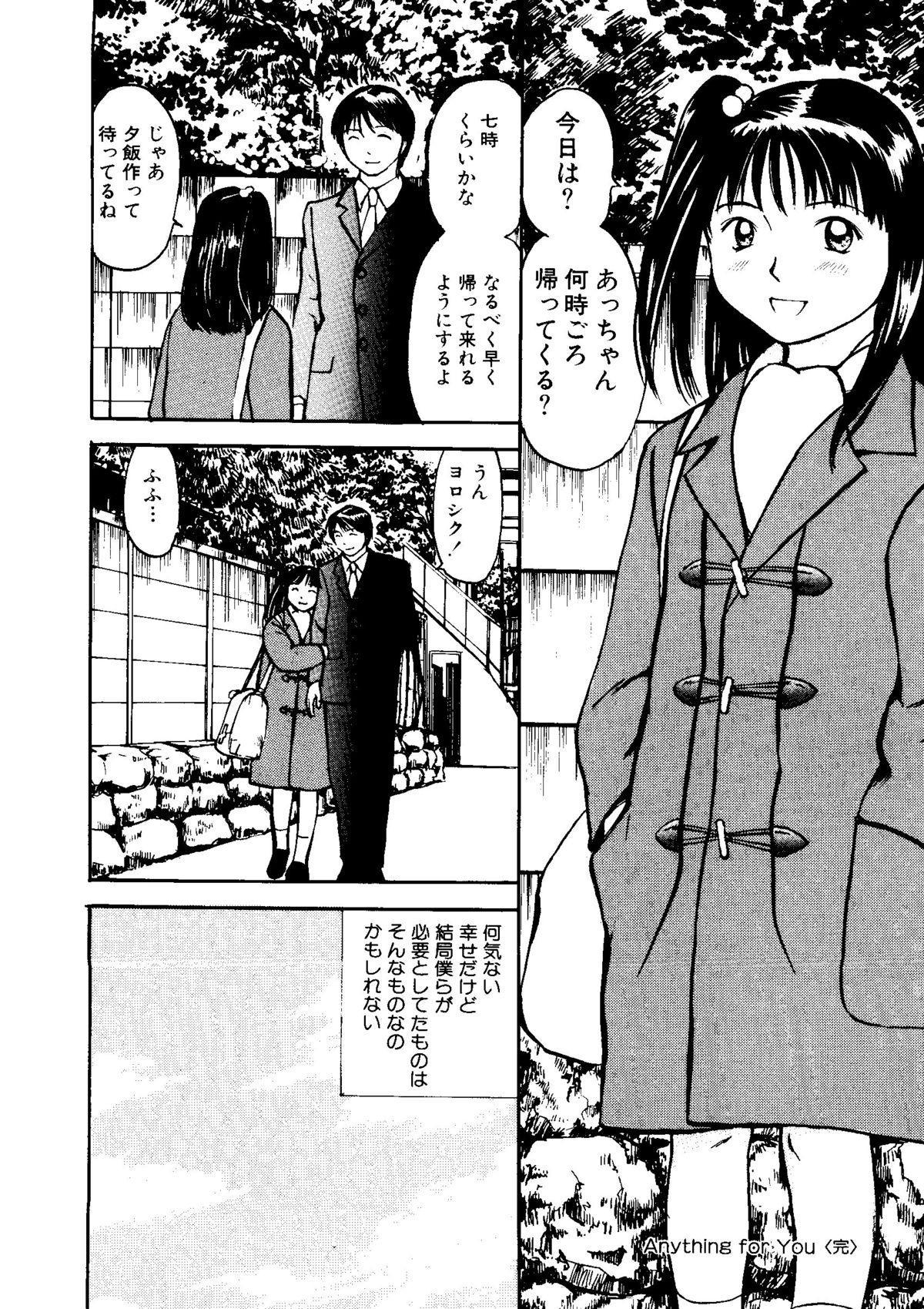 Mujirushi Youhin Vol. 7 160