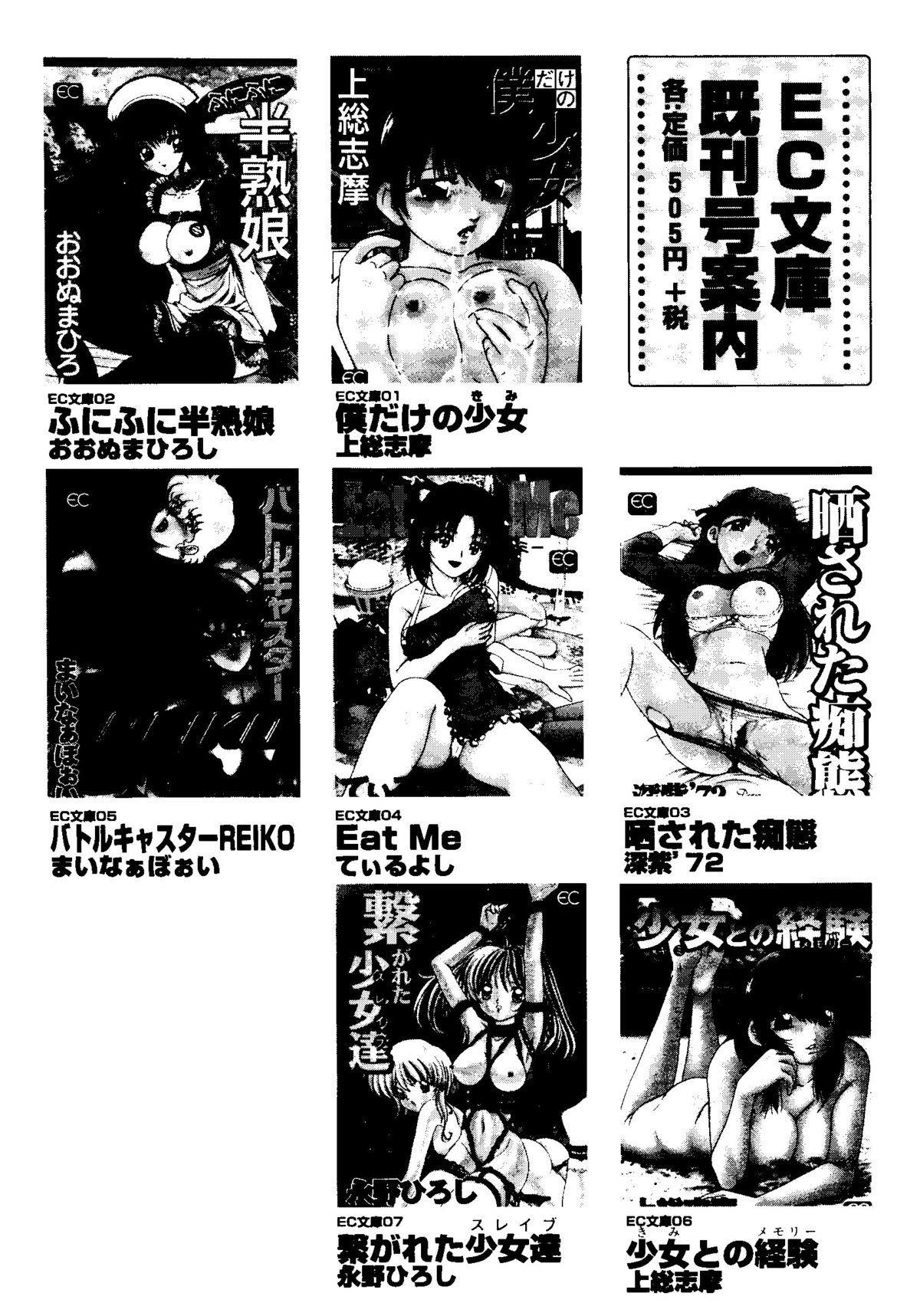 Mujirushi Youhin Vol. 7 162