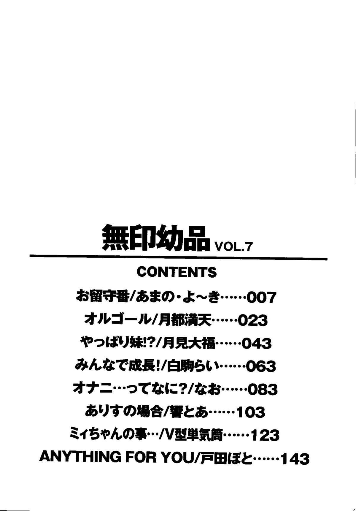 Mujirushi Youhin Vol. 7 163